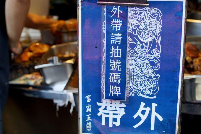 「富覇王猪脚」での注文の仕方!持ち帰り用のお弁当も人気!