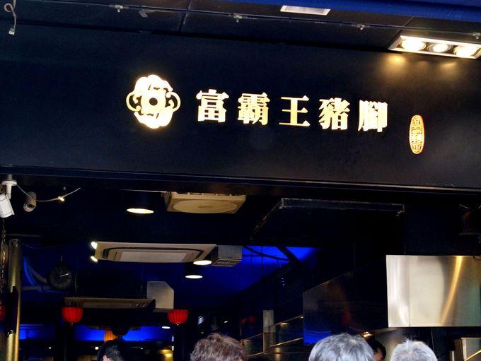 MRT松江南京のオフィス街に現れる行列!「富覇王猪脚」
