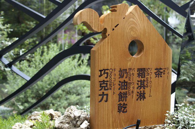 台湾「櫟社」は行き方も簡単で台中のお土産探しにもおすすめ!