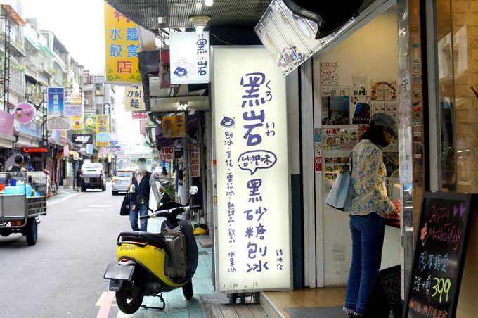 「行天宮」近くの「黒岩台湾味黒砂糖パオビン」は日本人観光客にも人気!