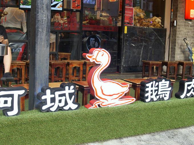 台湾ガチョウ料理の名店「阿城鵝肉」