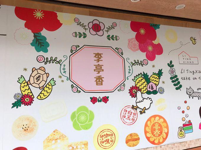 台北・迪化街でのお土産なら「李亭香」