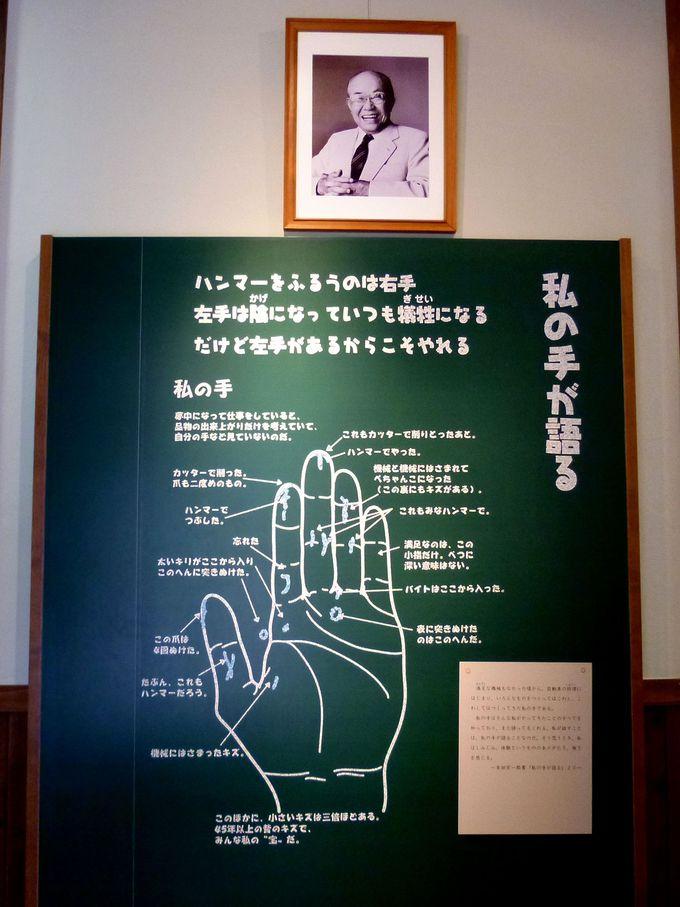 """キズだらけの左手が語る、宗一郎氏の""""生き方""""!"""