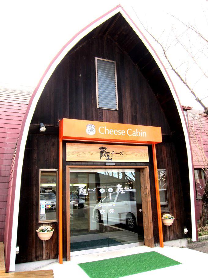 お土産にぴったりな蔵王チーズが揃うチーズキャビン&手づくり体験館
