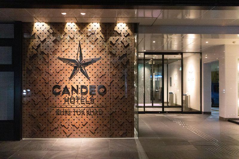 「カンデオホテルズ神戸トアロード」ワンランク上のスタイリッシュホテル