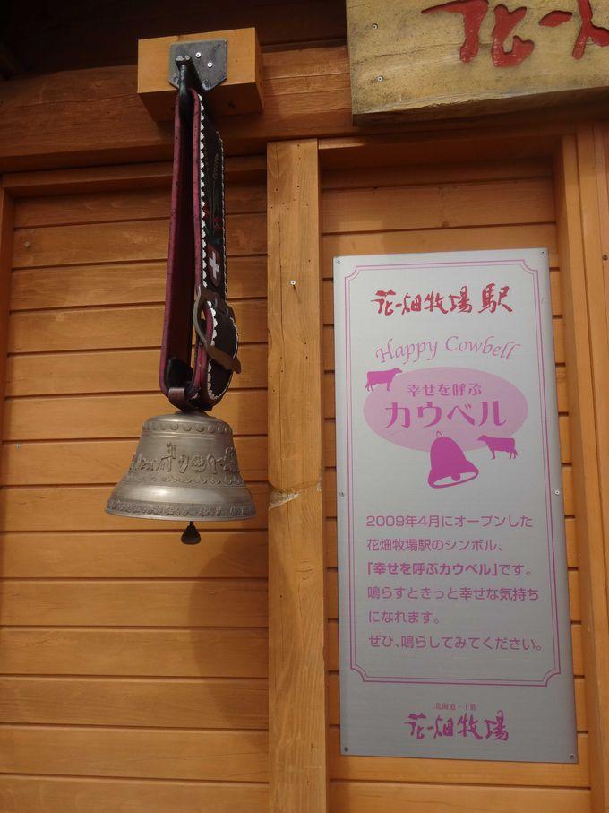 カランカランカラン♪牧場のシンボル、カウベルを鳴らして幸せを呼ぼう!