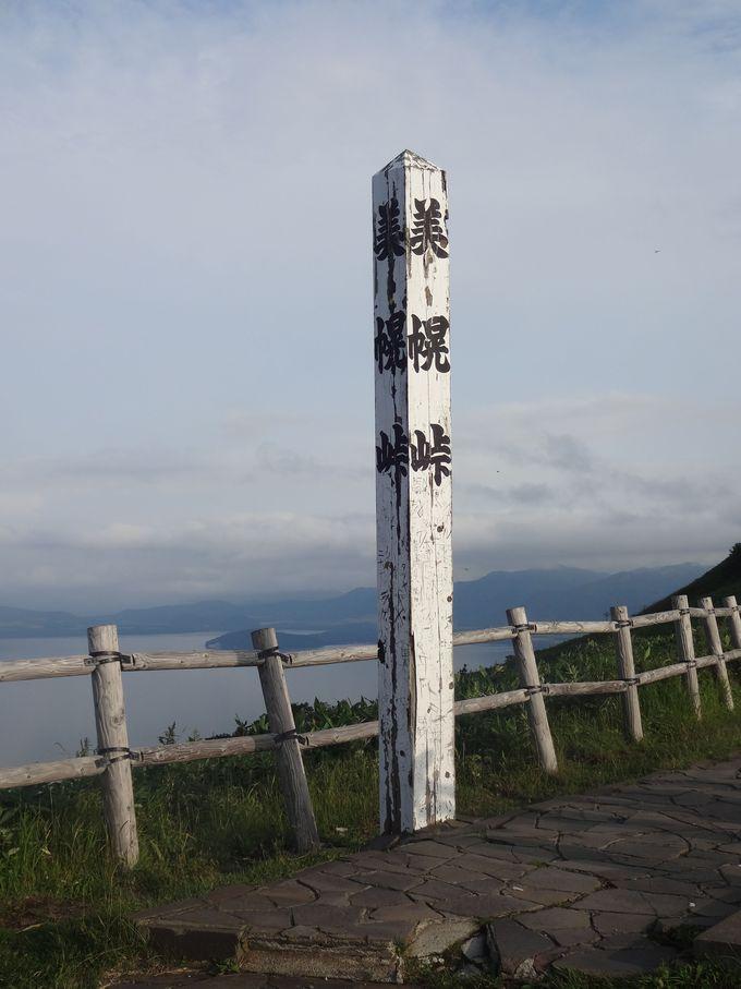 湖をバックにそびえ立つ峠のシンボル