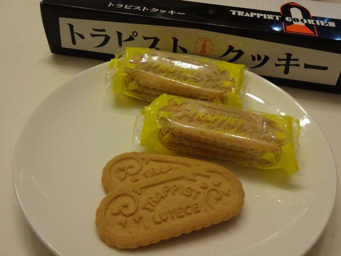 これは外せない!定番中の定番 トラピストクッキー