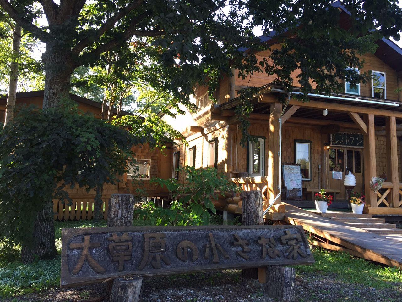 ログハウスレストラン「大草原の小さな家」北海道鹿追町で田舎料理とスロウなひと時を