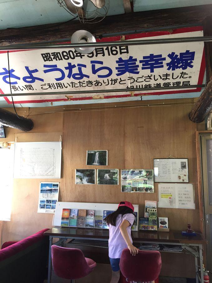 入国の受付は「コタンコロ・カムイ駅」で