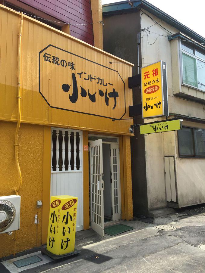 昭和23年創業の老舗カレー