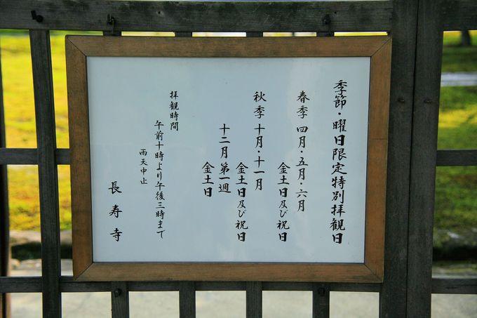 知らなければその存在になかなか気が付かない「長寿寺」の事情