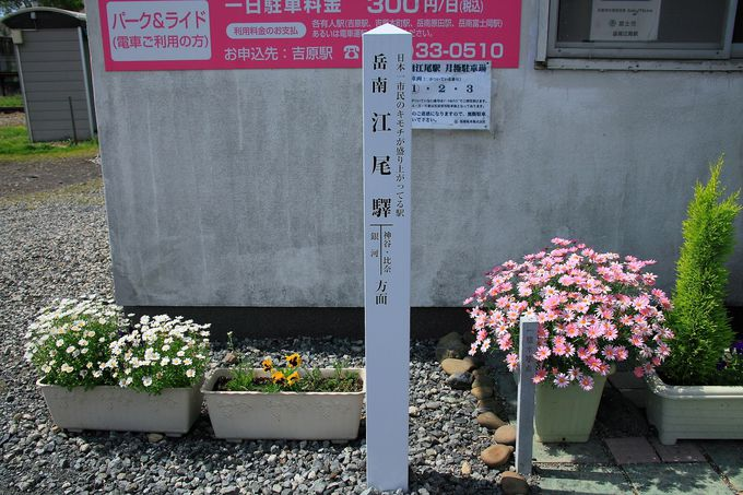 終着駅の「岳南江尾駅」は実は終着駅ではなかった!