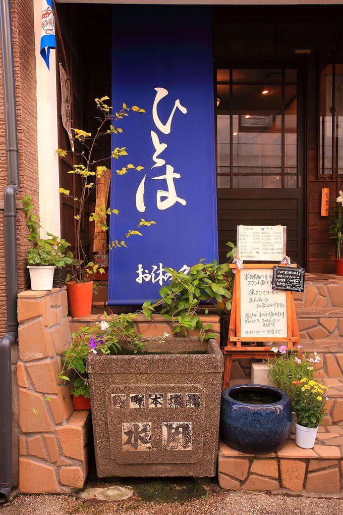 菊坂で一休みといったら「ひとは」