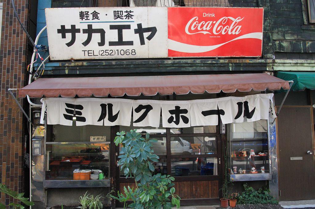 淡路町の路地に入ると年季の入った「栄屋ミルクホール」!