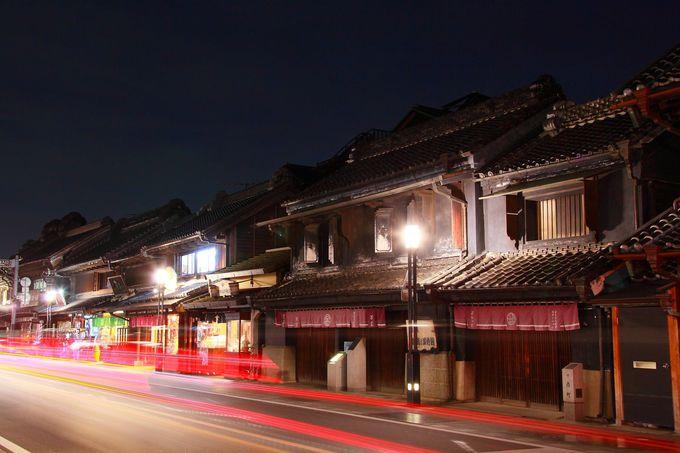 川越一番街のレトロな街並みは夜も必見!