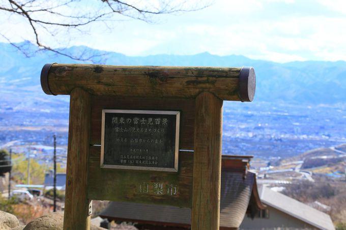 境内から眺める甲府盆地は素晴らしの一言!