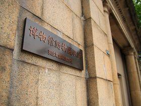 カオスな街「上野」周辺を散策してみよう!必訪スポット4選