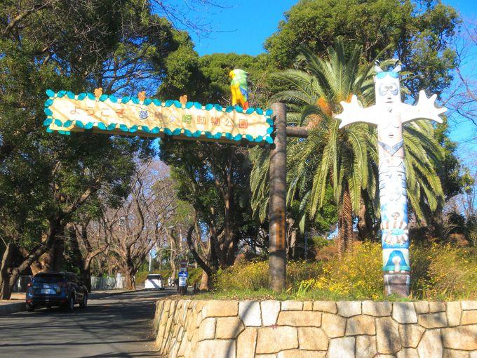 丘の坂を上ると向かい入れてくれる「夢見ヶ崎動物公園」の入口