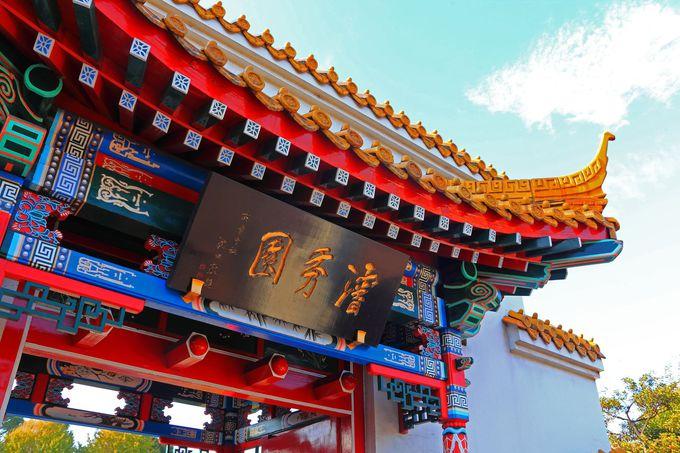 中華風の垂花門(すいかもん)が目印!「瀋秀園」