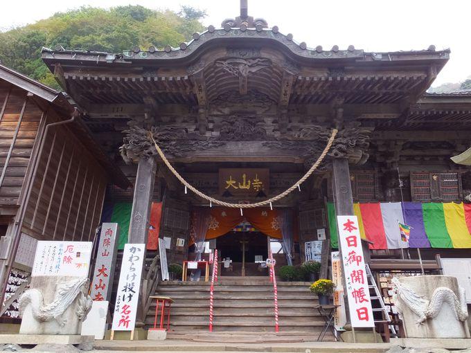 雨降山「大山寺」