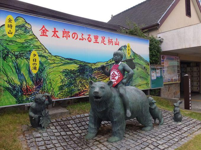 金太郎がお出迎え「大雄山駅」