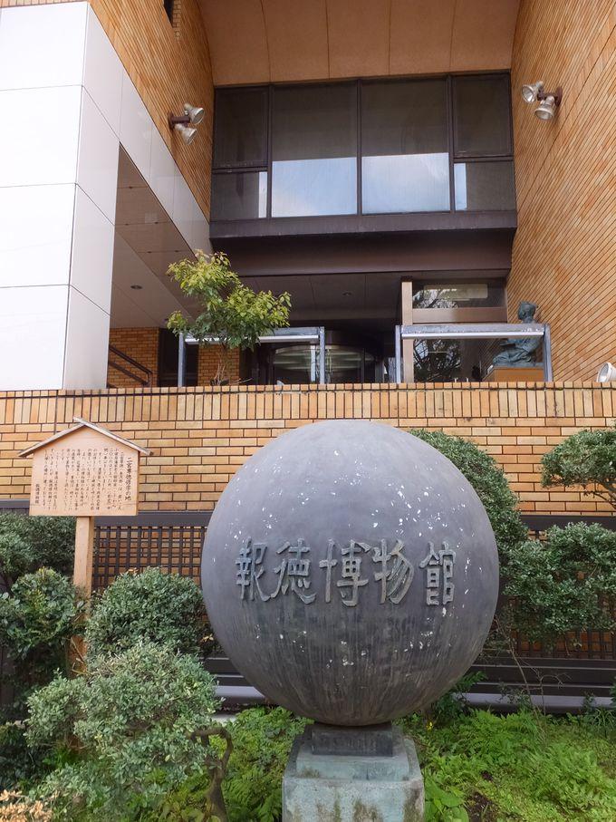 二宮尊徳翁の偉業を伝える「報徳博物館」
