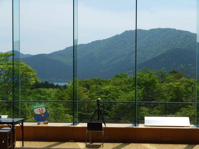 箱根の雄大な景色を望む極上のラウンジ!