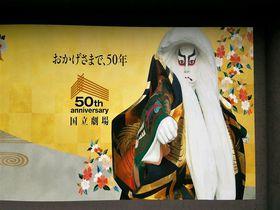 日本の誇る歌舞伎や文楽の魅力を堪能!東京「国立劇場」は伝統芸能の殿堂