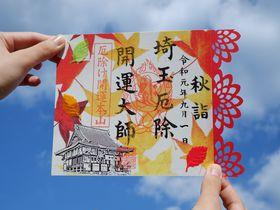 日本初の透明切り絵御朱印が素敵!「埼玉厄除け開運大師・龍泉寺」