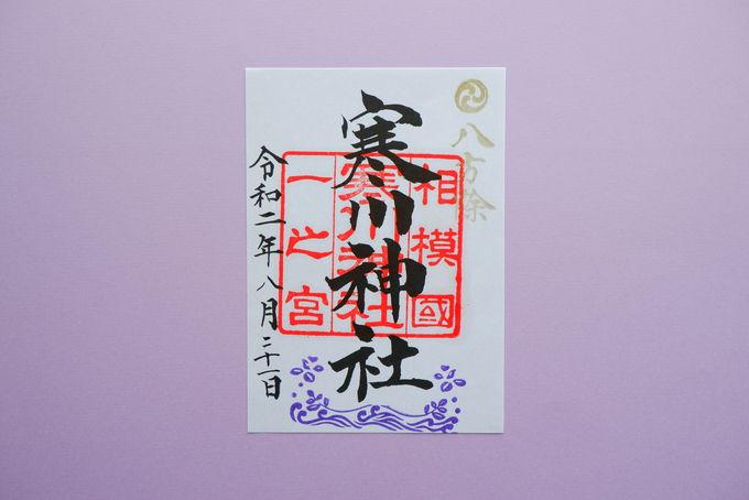 相模國一之宮寒川神社は全国唯一の八方除の守護神