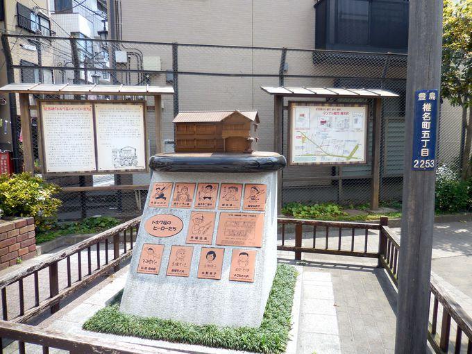 トキワ荘の青春を彩った記念碑「トキワ荘のヒーローたち」