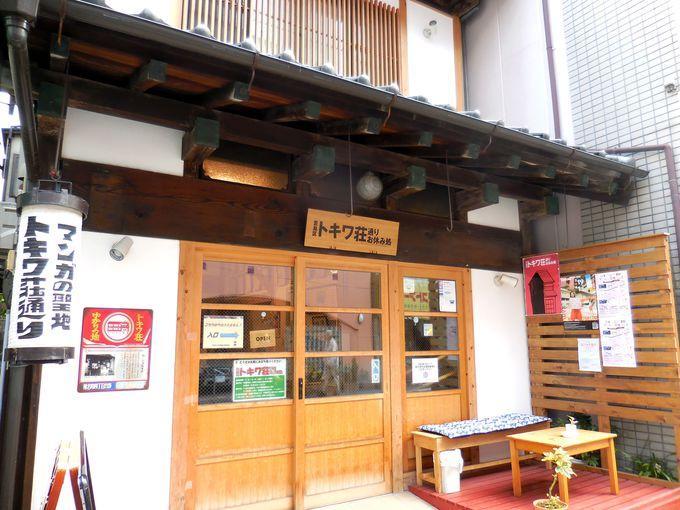 豊島区と地域の協働によってオープンした「豊島区トキワ荘通りお休み処」