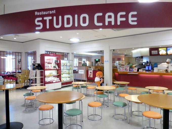 見学を終えたら「スタジオカフェ」でひとやすみ