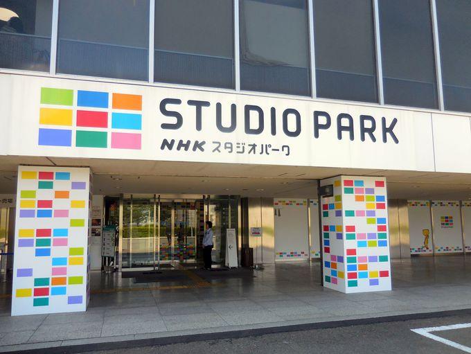 1.NHKスタジオパーク