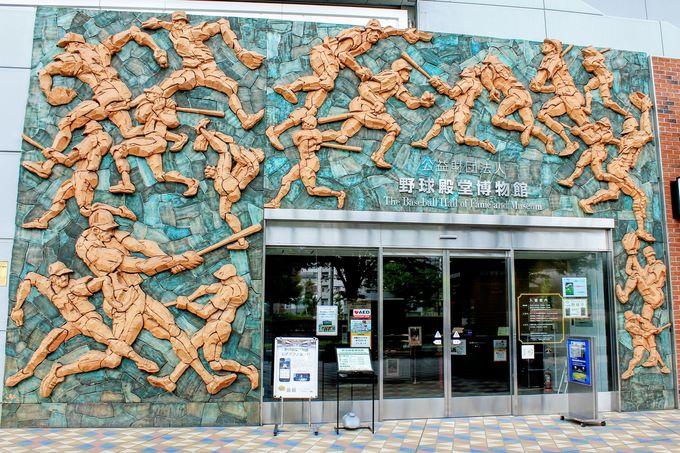 """野球関係の""""お宝""""が拝める日本唯一の野球専門博物館"""