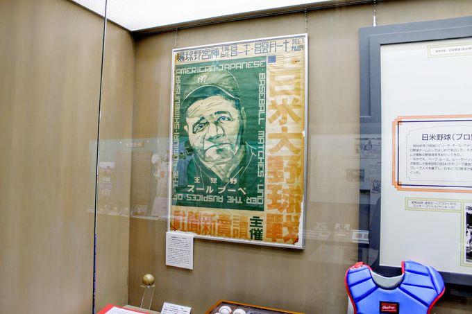 アメリカから日本に伝わった野球の歴史がわかる「野球の歴史コーナー」
