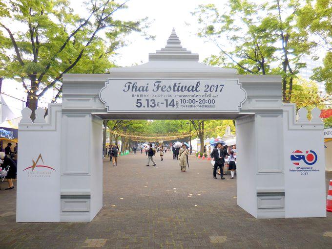 タイフェスティバルとは?