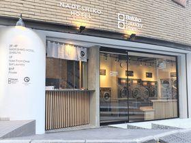 充実のランドリースペースも!渋谷のカプセルホテル「NADESHIKO HOTEL SHIBUYA」