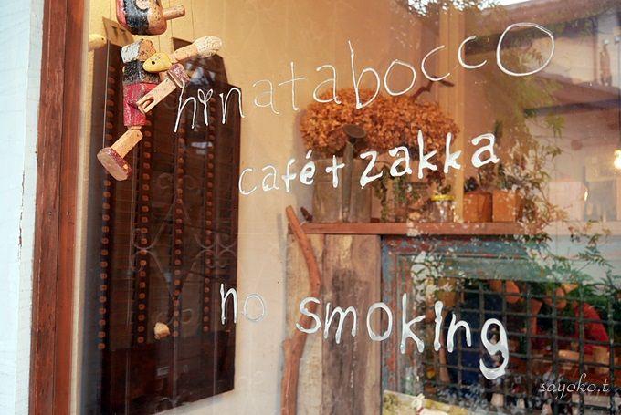 可愛い小物に囲まれたカフェ「ヒナタボッコ」で、スイーツタイム