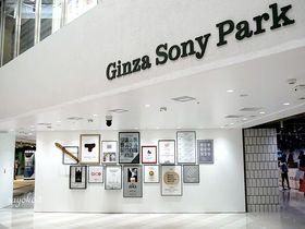 期間限定!生まれ変わった、東京「銀座ソニー」の不思議空間を楽しむ