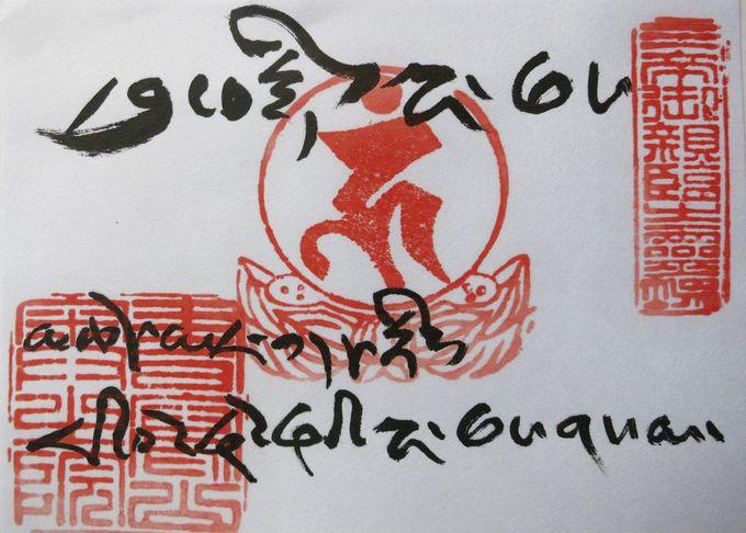 読めない!でもありがたーい!チベット語のご朱印