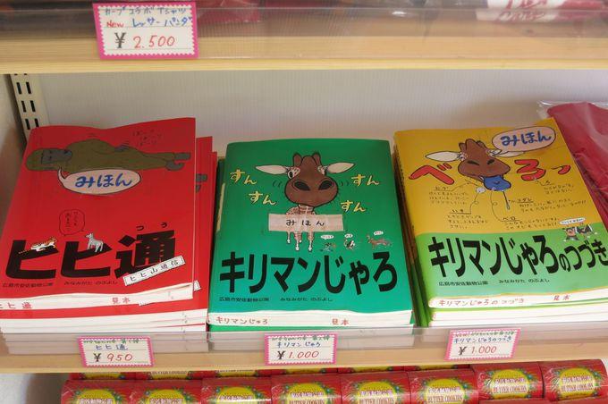 ただいま単行本3冊、広島本大賞その他部門を受賞しました!