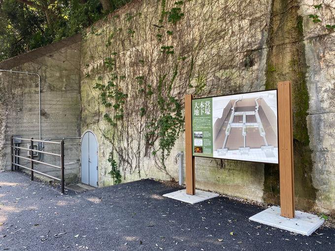 補修後初めての一般公開、大本営地下壕跡