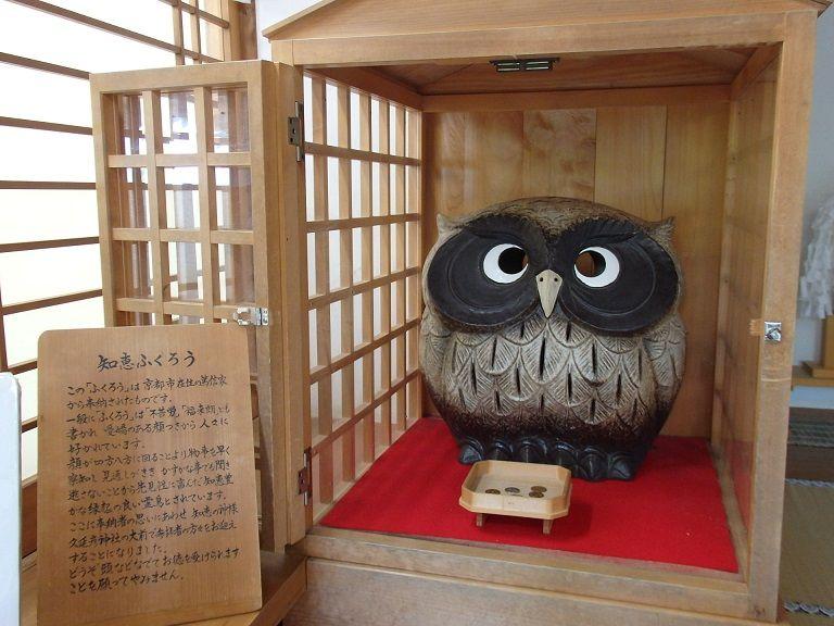 知恵の神様のふくろうがいる久延彦神社