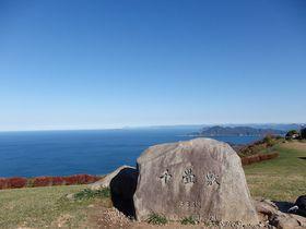 山口県向津具(むかつく)半島の千畳敷はムカつかず最高の景色!