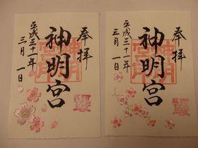 季節限定!東京「阿佐ヶ谷神明宮」雅な刺繍入り桜の御朱印