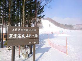群馬「草津温泉スキー場」親子3世代で楽しめる優しいゲレンデ