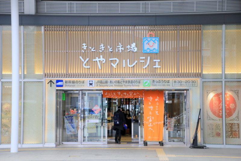 美食の旅は富山駅前「キトキト市場とやマルシェ」から