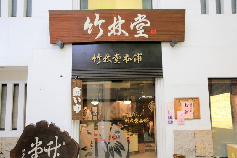 江戸時代から地元を笑顔にした和菓子屋さん「竹林堂」